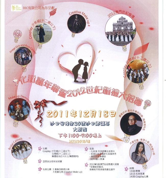 免費化妝嘉年華暨2012世紀婚禮入場券(價值$30)